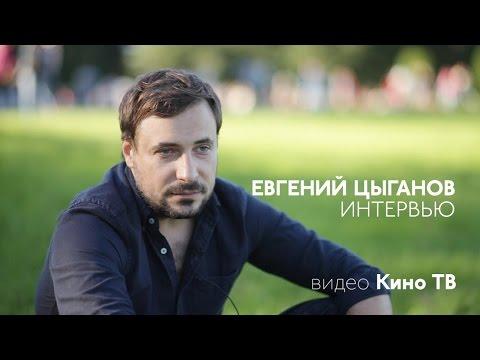 ИНТЕРВЬЮ: Евгений Цыганов