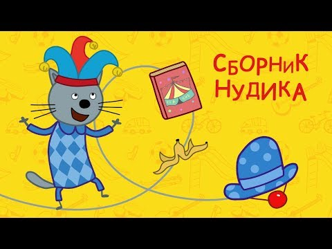 Три кота - Сборник Нудика