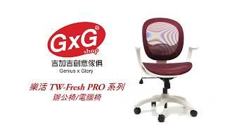 吉加吉創意傢俱-TW Fresh PRO-RW辦公椅-介紹影片