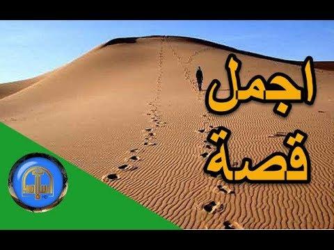 هل تعلم اجمل 4 قصص عن الصحابة قصص الصحابة رمضان 2018 اسلاميات Hd Youtube