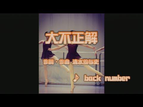 back number 大不正解 カラオケ 風景写真