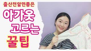 [출산준비-아기옷]신생아~돌아기, 어린이집 등원복 옷 …