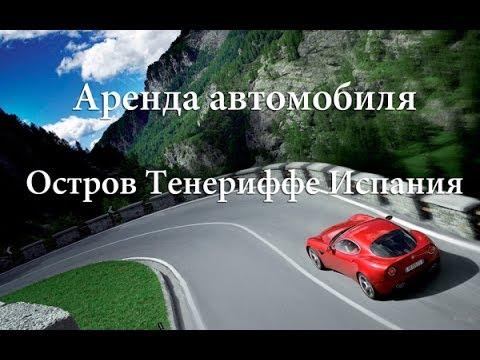 Тенериффе Аренда автомобиля (Самостоятельные путешествия)