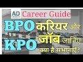 BPO & KPO career & jobs / क्या है करियर और जॉब्स की संभावनाएँ ??