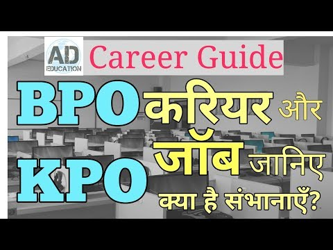 BPO & KPO career & jobs / рдХреНрдпрд╛ рд╣реИ рдХрд░рд┐рдпрд░ рдФрд░ рдЬреЙрдмреНрд╕ рдХреА рд╕рдВрднрд╛рд╡рдирд╛рдПрдБ ??