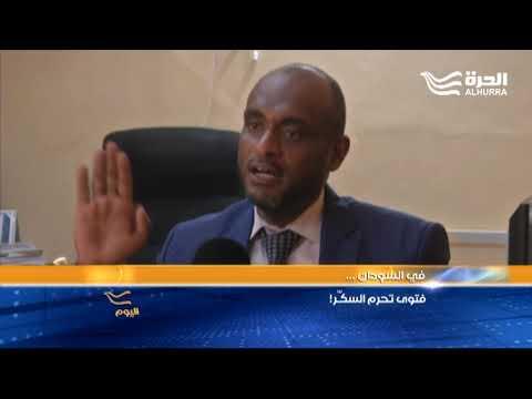 فتوى تحرم السكّر في السودان