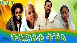 New Eritrean Series Movie 2021- TIEDLTI TEKEA part 1/  ትዕድልቲ ተኸኣ 1ክፋል