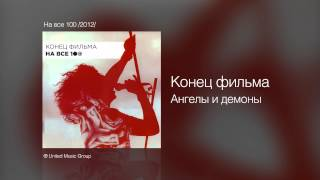 Конец фильма - Ангелы и демоны - На все 100 /2012/