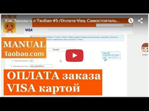 📖 Как Заказать с ТаоБао #5 /Оплата Visa, Самостоятельный Заказ на Таобао/Пошаговый Урок