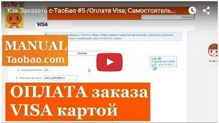 📖 Как Заказать с ТаоБао #5 /Оплата Visa, Самостоятельный Заказ на Таобао/Пошаговый Урок(, 2015-09-06T08:00:01.000Z)