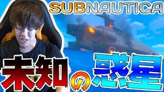 海恐怖症なのに海サバイバルやった結果www-PART1-【Subnautica実況】