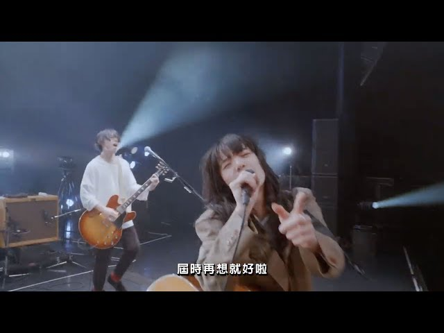 Aimyon[愛繆] - 逐夢孟加拉 (華納official HD 高畫質官方中字版)
