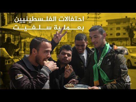 احتفالات الفلسطينيين بعملية سلفيت  - 18:54-2019 / 3 / 18