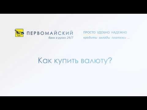 Курс валют в банках Санкт-Петербурга на сегодня, обмен