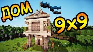 Дом 9 на 9 блоков - Как построить! -  Строительство - Minecraft