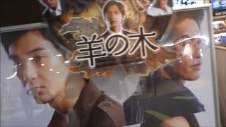 羊の木 劇場限定グッズ(1) 2018年2月3日公開 シェアOK お気軽に 【映画...