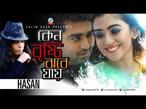 Hasan - Keno Bristy Jhore Jai | কেন বৃষ্টি ঝরে যায় | New Music Video 2017 | Christmas Exclusive