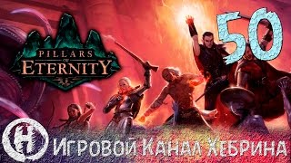 Pillars of Eternity - Часть 50 (Король Од Нуа)