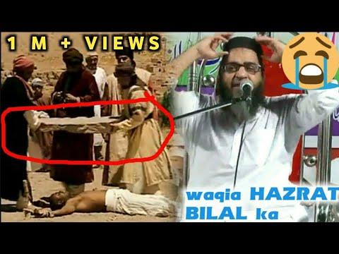 Waqia hzarath BILAL HABASHI ka | Hart touching bayan by QARI AHMED ALI FALAHI