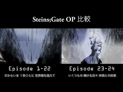 Steins;Gate 2 versions OP 比較 「Hacking to the Gate」(歌詞付)