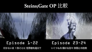 Steins;Gate 2 versions OP 比較 「Hacking to the Gate」(歌詞付) thumbnail