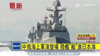 中俄海上軍演登場 「艇」進日本海 三立新聞台