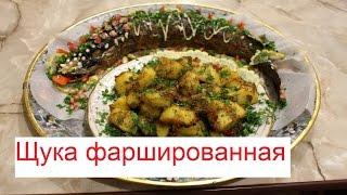 Щука фаршированная самый легкий рецепт(Сегодня приготовим щука фаршированная самый легкий рецепт и действительно получилась замечательная рыба,..., 2016-10-07T07:56:41.000Z)