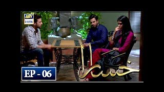 Khasara Episode 6 - 15th May 2018 - ARY Digital Drama