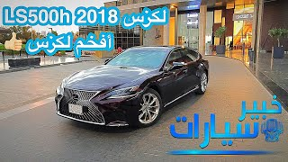 لكزس Lexus LS500h 2018