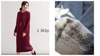 Одежда с AliExpress - Популярный стиль в теплом платье