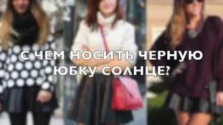 видео Юбка-солнце клеш с чем носить? / Варианты луков с цветными кожаными вещами, 124 фото