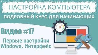 Видео #17. Первые настройки Windows. Интерфейс