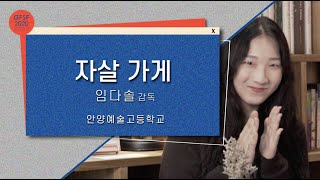 GFSF2020 임다솔 감독 GV 코멘터리