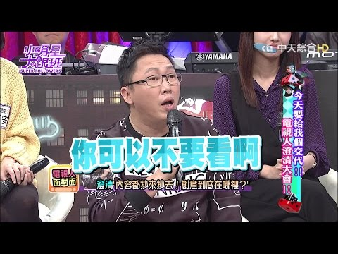 【完整版】今天要給我個交代!電視人澄清大會!!2016.12.08小明星大跟班