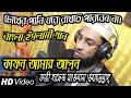 Bangla Islamic Song - Kafon Amar Apon | Qari Hafez Maulana Obydullah | Bangla Gajaal 2017