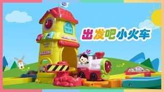 威风堂堂神奇语音小火车出发啦   凯利和玩具朋友们   凯利TV