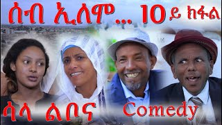 MARA E.- Eritrean Comedy 2020, ሰብ ኢለሞ - ሳላ ልቦና,  Seb Elomo Part 10. By Memhr Teame Arefaine