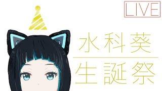 [LIVE] 【4時間SP】水科葵の誕生日RPG【祝ってください】