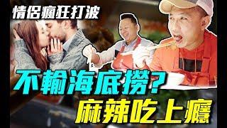 吃比海底撈好吃? 正宗重慶麻辣高老九火鍋 隔壁情侶一直在接吻「台灣人行大陸」「Men's Game玩物誌」