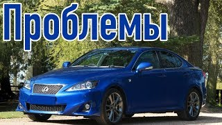 Лексус ИС 2 слабые места | Недостатки и болячки б/у Lexus IS II