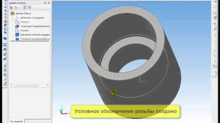 Условное изображение резьбы в САПР Компас 3D