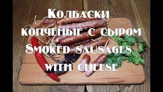 Колбаски копченые с сыром по типу охотничьих  Как приготовить в домашних условиях  Smoked sausages w