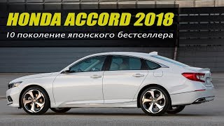 Новая Honda Accord 2017/2018. 10 поколение японского седана.