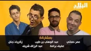 الكاميرا الخفية تبقى حاير الحلقة 10 مدافع فريق شباب بلوزداد سفيان خليل Sofiane Khelili