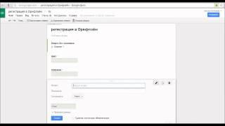 Урок № 3 - Как создать регистрационную форму Орифлейм на гугл диске