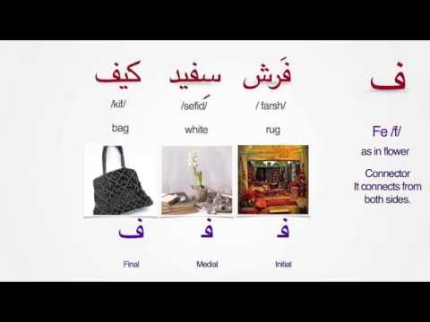 Persian Alphabet- Lesson 6 |  Lettters