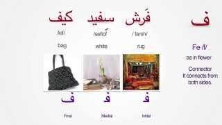 Persian Alphabet- Lesson 6 |  Lettters