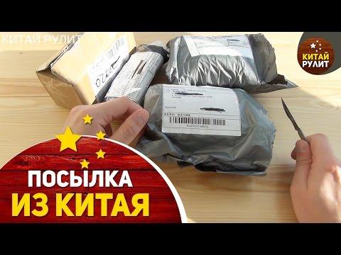 Посылка из Китая №793-797.Aliexpress.Что нужно покупать в Китае