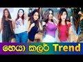 Hair Color Trend 2019 | Sri Lankan Girls 👩🏻👱🏻♀️