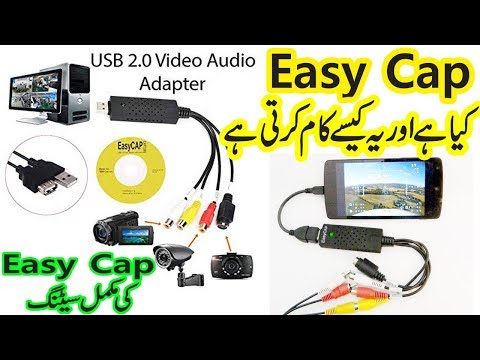 Easy Cap Complete Information. How To Use Easy Cap.
